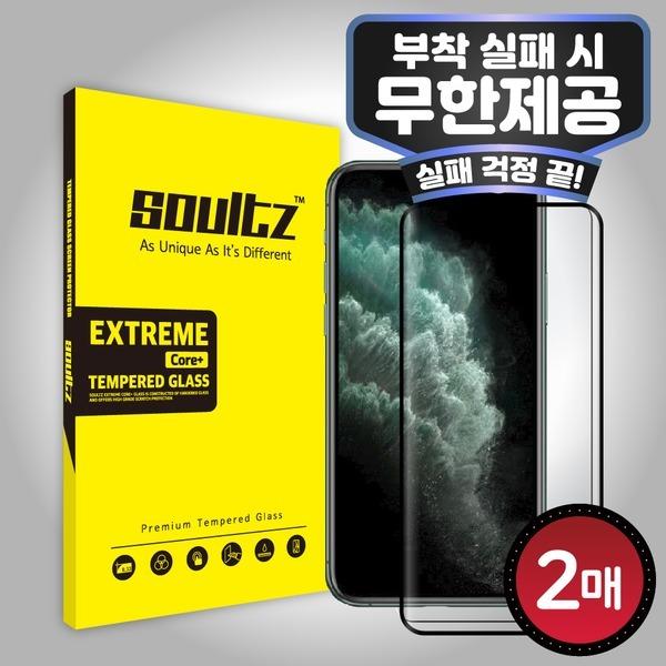 아이폰/갤럭시/LG/샤오미 강화유리 액정필름 2매