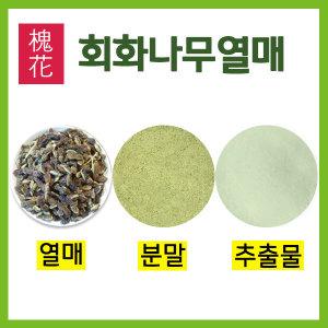 (단하루)회화나무열매차 600g 가루 열매추출물분말 ~