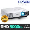 EB-2250U 빔프로젝터 풀HD 해상도 밝기 5000