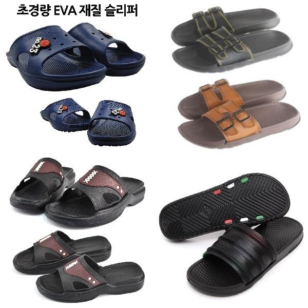 (2개묶음)남성슬리퍼 남자 신발 슈즈 실내화 쿠션 EVA