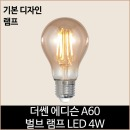 더쎈 LED 에디슨 A60 LED 4w 벌브 램프 전구색 전구
