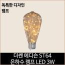 더쎈 LED 에디슨 ST64 LED 3w 은하수 램프 전구색 전구