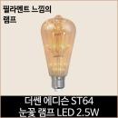 더쎈 LED 에디슨 ST64 LED 2.5w 눈꽃 램프 전구색 전구