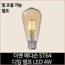 더쎈 LED 에디슨 ST64 LED 4w 디밍 램프 전구색 밝기