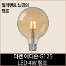 더쎈 LED 에디슨 G125 LED 4w 램프 전구색 필라멘트