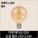 더쎈 LED 에디슨 G95 LED 2.5w 눈꽃 램프 전구색