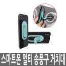 차량용 핸드폰거치대 송풍구 실리콘 거치대 스마트폰