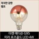 더쎈 LED 에디슨 G95 LED 4w 미러 로즈골드 전구색