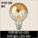더쎈 LED 에디슨 G95 LED 4w 미러 골드 전구색