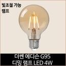 더쎈 LED 에디슨 G95 LED 4w 디밍 램프 전구색 노란빛
