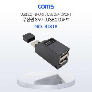 USB 2.0 3포트 무전원 허브 썸타입 BT818