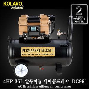 콜라보 콤프레샤 저소음 4HP 36L 알루미늄 콤프 DC991