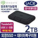 라씨 Rugged SSD Pro Thunderbolt3 2TB 외장SSD +정품+