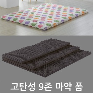 고탄성 9존 마약매트 토퍼 7cm/통세탁가능/보료