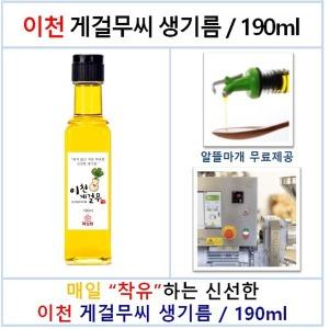 이천 게걸무 씨앗 생기름 190ml / 2019년 햇수확