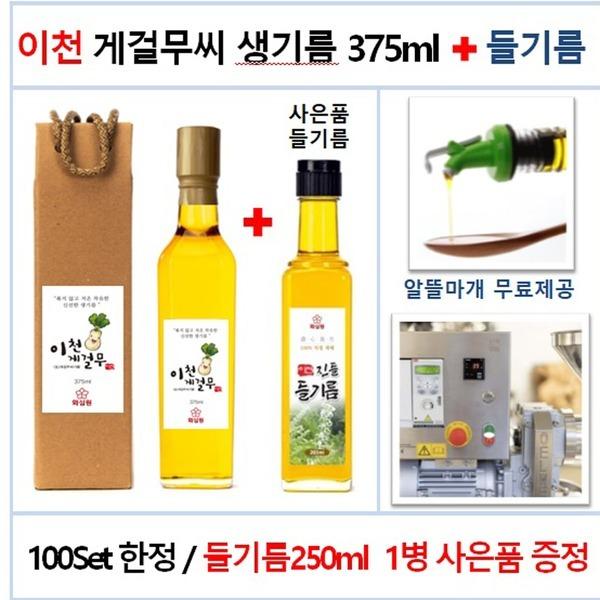 이천 게걸무 씨앗 생기름 375ml 햇수확 / 들기름 증정
