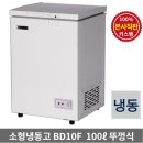 업소용가정용 농산물냉동고 KIS-BD10F 95L 뚜껑식도어