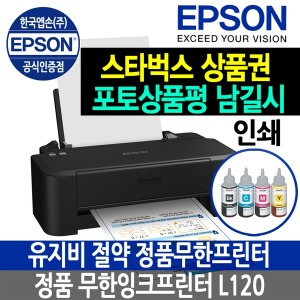 EOPI 엡손프린터 엡손 L120 무한잉크프린터