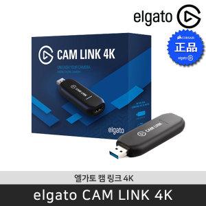 캠 링크 4K 엘가토 elgato CAM LINK 4K / 공식 판매점