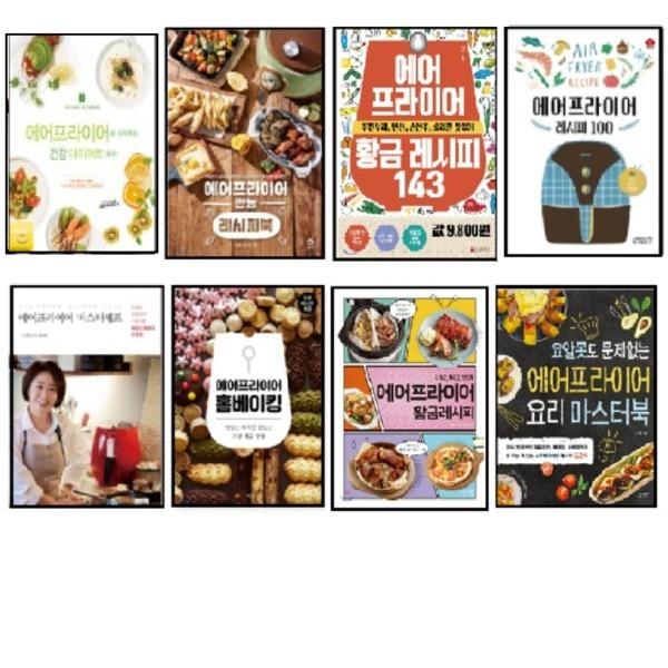 에어프라이어 요리책 12종 시리즈(만능 레시피북/ 레시피/ 황금레시피/ 마스터셰프/ 홈베이킹/ 요리) 선택