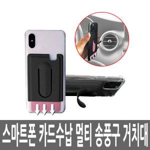 카드형 차량용 송풍구거치대 책상 스마트폰 핸드폰
