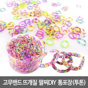 룸밴드 고무밴드뜨개질 통포장-투톤