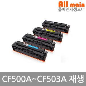 Color LaserJet Pro M254dw 호환 재생토너 CF500A