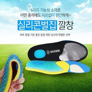 워킹마스터 발이편한 발바닥 신발 깔창