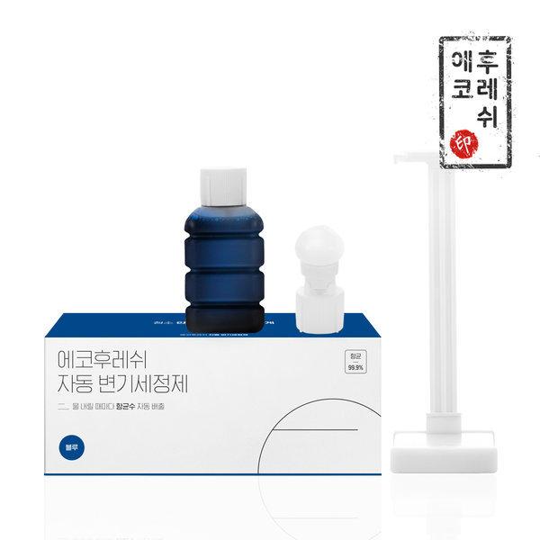 디망쉬 자동변기세정제 정품 1세트 항균력 99.9% 위생