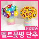 펠트 꽃병만들기 / 퀼트패키지 펠트공예 DIY 공예재료