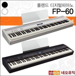 롤랜드디지털피아노 Roland FP-60 / FP60 최신상 단품