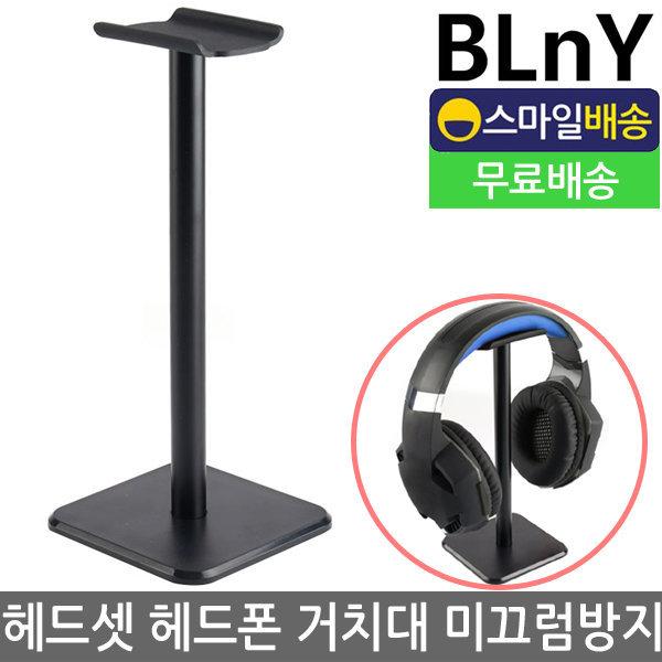 BLH-200 헤드폰 스탠드 헤드셋 거치대 걸이 알루미늄 B