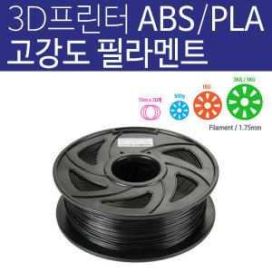 PLA 필라멘트 ABS PCL 1.75mm 3D프린터 3D펜용 1kg 10
