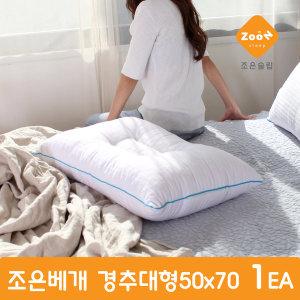 조은베개 숙면 기절 꿀잠 라텍스 베개 - 경추대형50x70