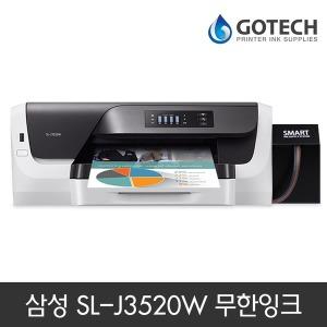 삼성 SL-J3520W 잉크젯프린터/무한잉크