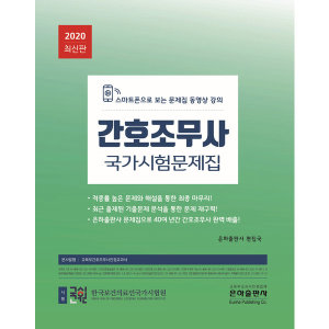 간호조무사 국가시험문제집(2020)  은하출판사    은하출판사 편집국  스마트폰으로
