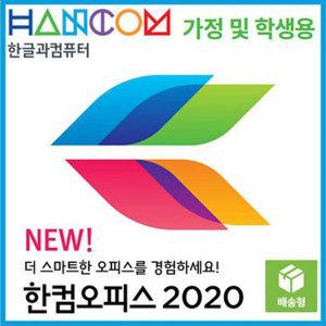 한컴오피스 2020 가정 및 학생용 제품키배송형