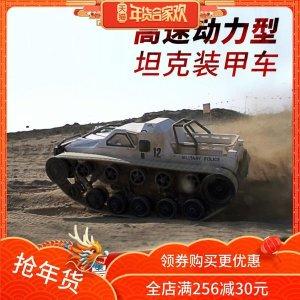 무선조종 무한 궤도 장갑 탱크 RC카 어린이 선물