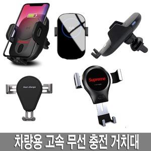 차량용 고속 무선충전기/차량용 휴대폰충전기 /충전기