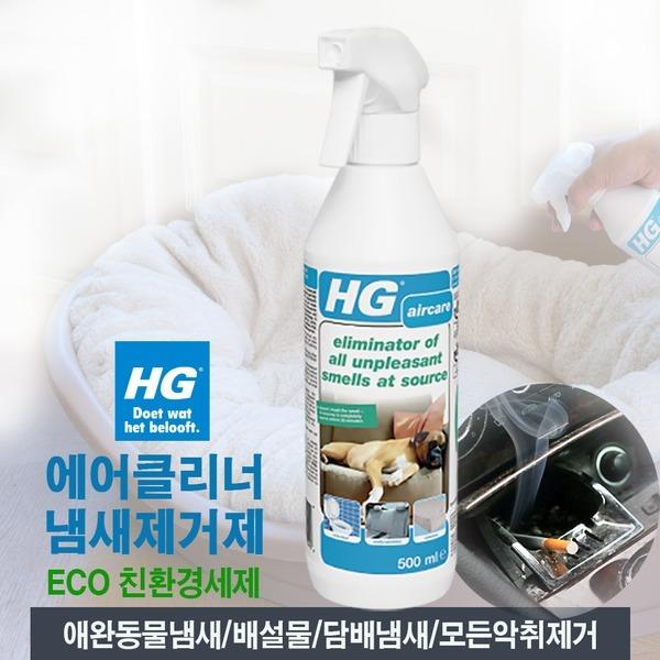 HG 애견개고양이강아지탈취제담배냄새제거화장실냄새
