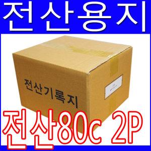 전산 80c 2P 2000매 2겹용지 NCR용지 도트프린트용지