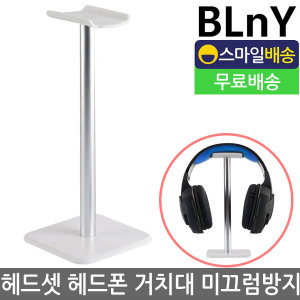 BLH-200 헤드폰 스탠드 헤드셋 거치대 걸이 알루미늄 W