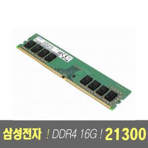 삼성전자 DDR4 16G PC4-21300 (정품) PC 메모리