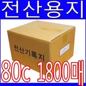 전산용지 80c 1800매 9.5X11 도트프린트용지 연속용지