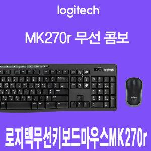 로지텍무선 데스크탑세트 MK270R 로지텍코리아 정품