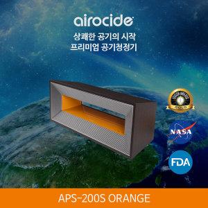 공기청정기 APS-200S ORANGE 89만 폐렴균 각종균 억제