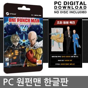 PC 원펀맨 어 히어로 노바디 노우즈 -(코드발송 선택)
