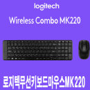 로지텍 무선 데스크탑세트 MK220 로지텍코리아 정품