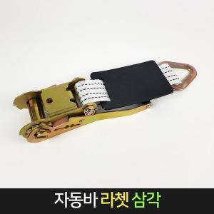 자동바 라쳇 삼각 버클 폭50 / 깔깔이바 탄력바 화물
