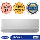 ARQ09VB 인버터 냉난방 전국무료배송/기본설치비 포함